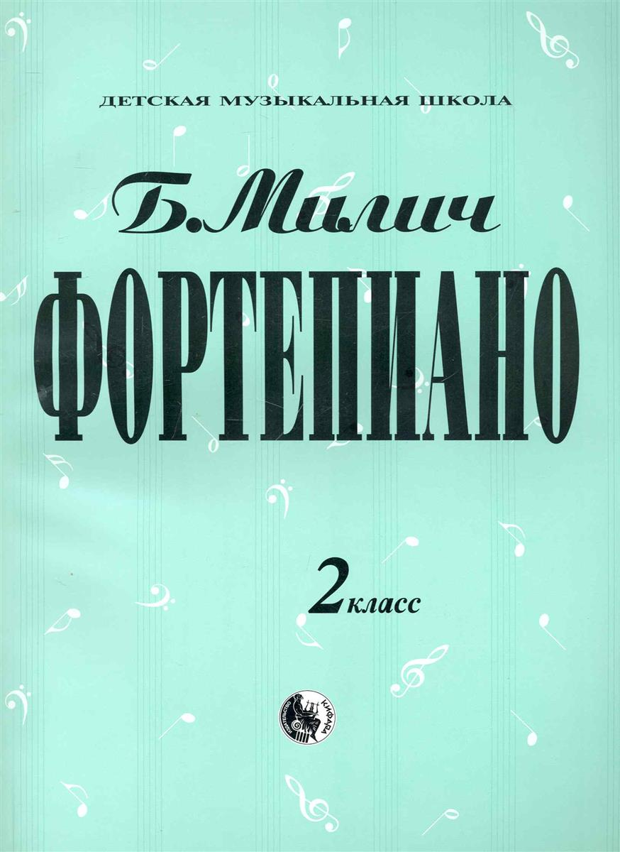 Милич Б. (сост.) Фортепиано 2 класс цены онлайн