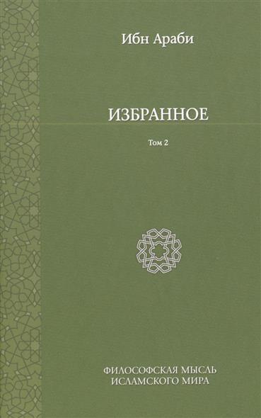Ибн Араби. Избранное. Том 2