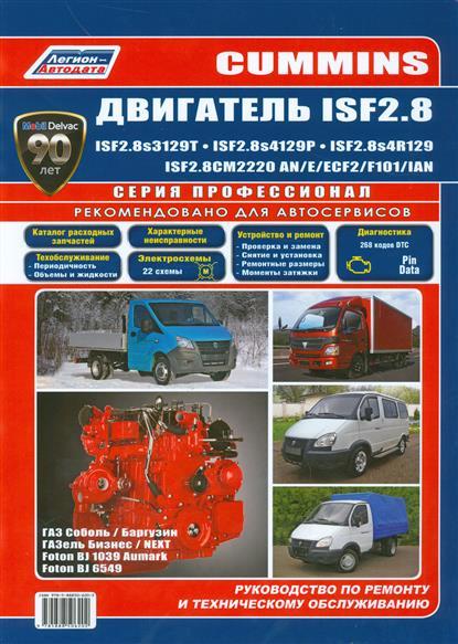 Cummins двигатель ISF2.8. Модификации этих двигателей установились на модели: ГАЗ Соболь / Баргузин, ГАЗель Бизнес / Next, Foton Tunland, Foton BJ 1039 Aumark, Foton BJ 6549 и на другие гтц на газель бизнес