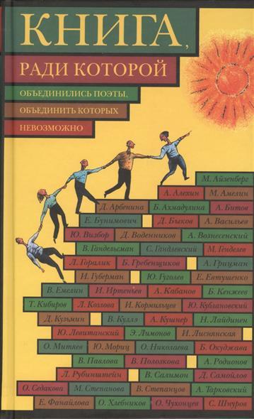 Холодова Н. (ред.) Книга, ради которой объединились поэты, объединить которых невозможно эксмо книга ради которой объединились писатели объединить которых невозможно