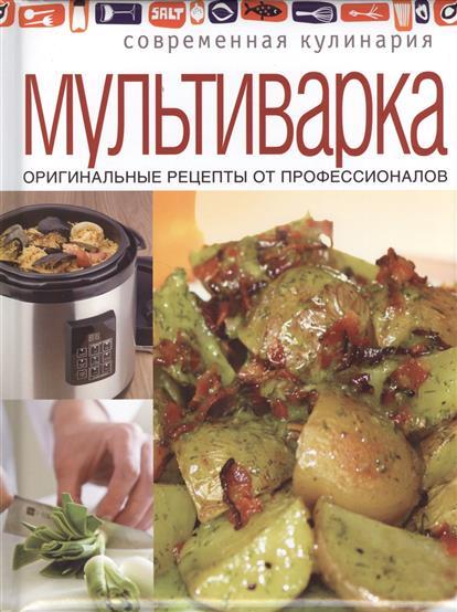 Горелкина Т. Мультиварка. Оригинальные рецепты от профессионалов недорого