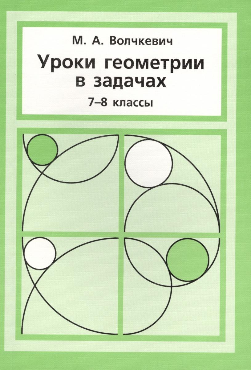 Уроки геометрии в задачах. 7 - 8 классы