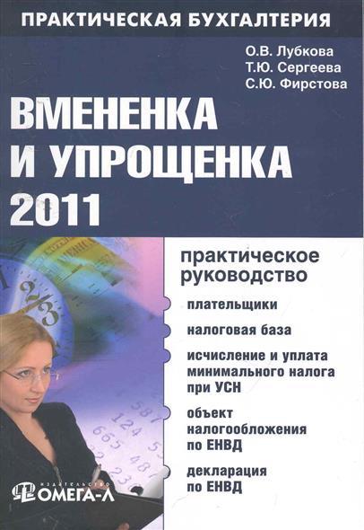 Вмененка и упрощенка 2011 Практ. руководство
