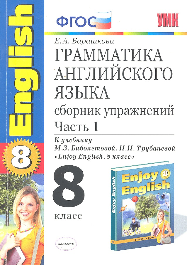 """Барашкова Е. Грамматика английского языка. Сборник упражнений. 8 класс: часть I. К учебнику М.З. Биболетовой и др. """"Enjoy English"""""""