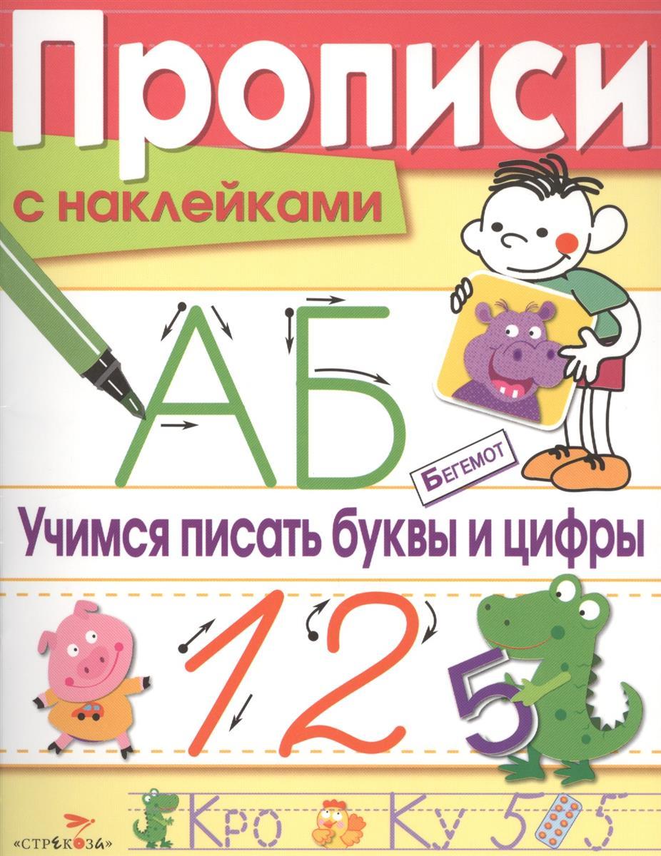 Маврина Л. (сост.) Прописи с наклейками. Учимся писать буквы и цифры ISBN: 9785995125181 макеева о учимся писать цифры