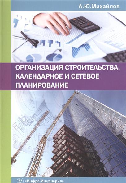Организация строительства. Календарное и сетевое планирование