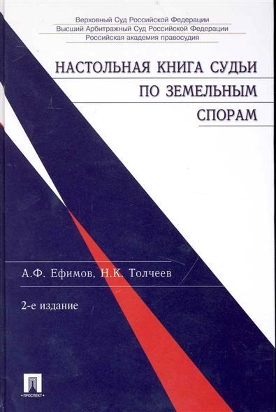 Настольная книга судьи по земельным спорам