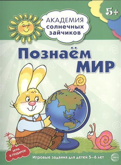 Четвертаков К. Познаем мир. Игровые задания для детей 5-6 лет. Игра в подарок подарок девочке на 6 лет