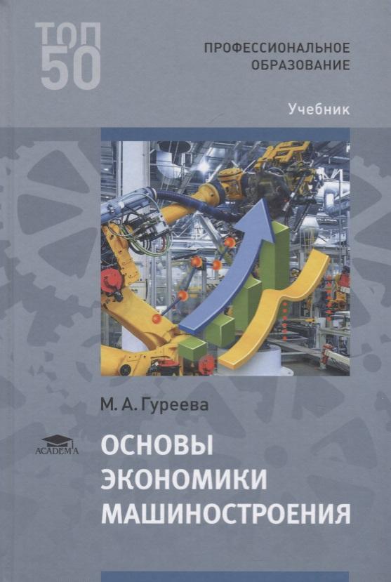 цена на Гуреева М. Основы экономики машиностроения. Учебник