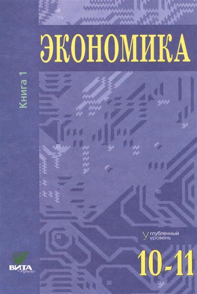 Экономика. Углубленный уровень. 10-11 классы. В двух томах. Книга 1