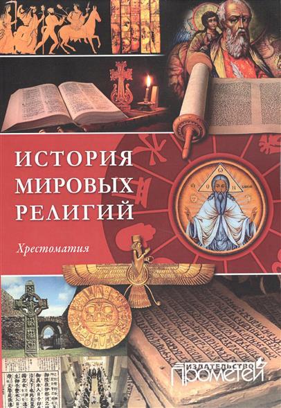Рагунштейн О. (сост.) История мировых религий. Хрестоматия ISBN: 9785906879288 цена