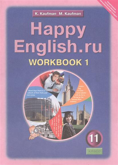 Happy english.ru. Workbook 1 / Английский язык. Счастливый английский.ру. Рабочая тетрадь № 1. 11 класс. Учебное пособие