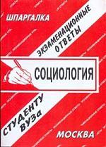 Шпаргалка Социология