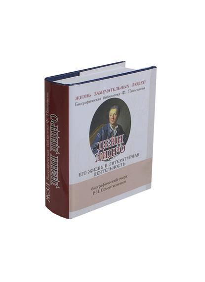 Дени Дидро. Его жизнь и литературная деятельность. Биографический очерк (миниатюрное издание)