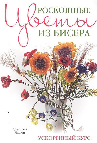 Роскошные цветы из бисера. Ускоренный курс