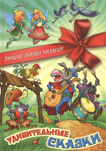 Кузьмин С. (сост.) Удивительные сказки ISBN: 9789851709072 кузьмин с сост попугай