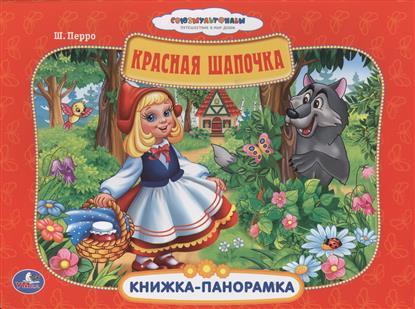 Перро Ш. Красная Шапочка диафильм светлячок красная шапочка ш перро