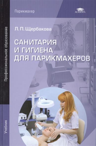 Щербакова Л. Санитария и гигиена