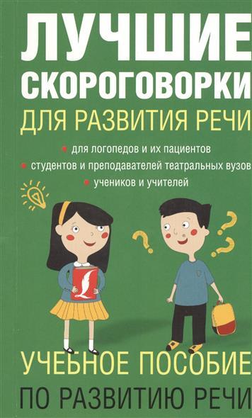 Лучшие скороговорки для развития речи. 1000 русских скороговорок для развития речи