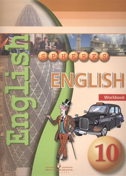 Английский язык. 10 класс. Тетрадь-тренажер. Пособие для учащихся общеобразовательных организаций