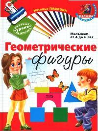 Геометрические фигуры Малышам от 4 до 6 лет