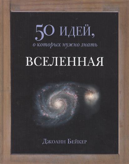 Бейкер Дж. Вселенная. 50 идей, о которых нужно знать будущее 50 идей о которых нужно знать