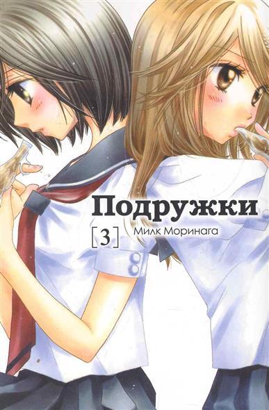 Моринага М. Комикс Подружки т.3 лим д комикс зеро нулевой образец т 2
