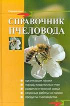 Справочник пчеловода