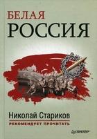 Белая Россия: Дроздовцы в огне. Купол Святого Исаакия Далматского