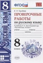 Проверочные работы по русскому языку. 8 класс. К учебнику Л.А. Тростенцовой