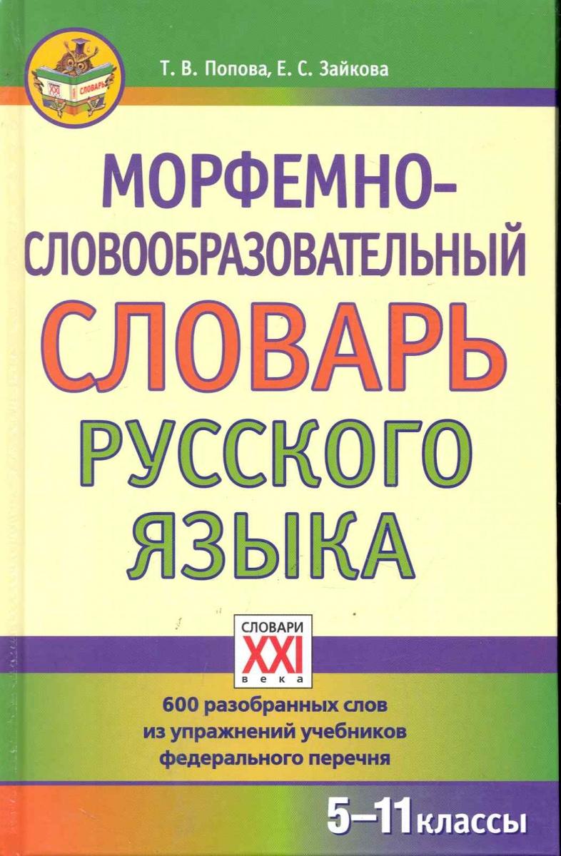 Попова Т., Зайкова Е. Морфемно-словообразовательный словарь рус. яз. цены онлайн