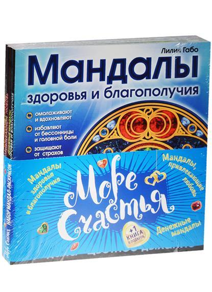 Габо Л. Море счастья: Мандалы здоровья и благополучия. Мандалы, привлекающие любовь. Денежные мандалы +1 книга в подарок (комплект из 4-х книг в упаковке) габо л мандалы большая книга
