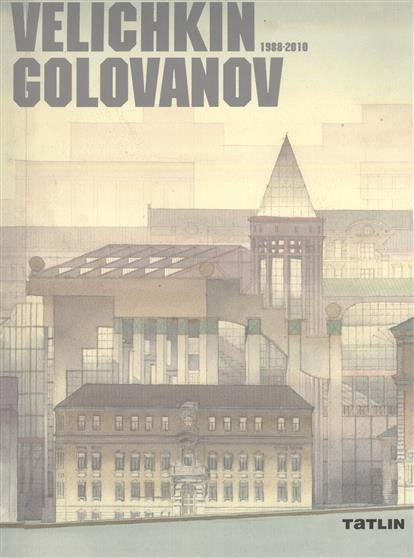 Velichkin & Golovanov. Величкин и Голованов. 1988-2010