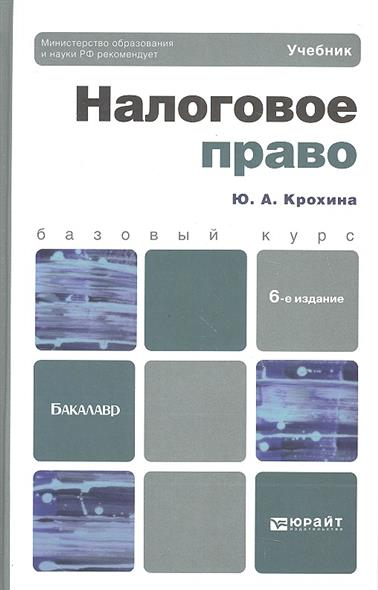 Налоговое право.  Учебник для бакалавров. 6-е издание, переработанное и дополненное