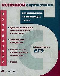 Математика Большой справ. для шк. и пост. в вузы