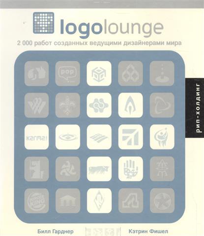 Фишел К., Гарднер Б. Logolounge. 2000 работ, созданных ведущими дизайнерами мира