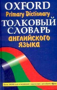 Аллен Р. Толковый словарь англ. языка Oxford Primary Dictionary collins primary illustrated dictionary