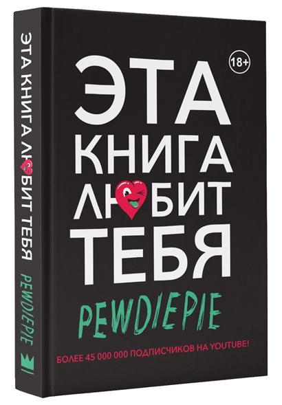 PewDiePie Эта книга любит тебя