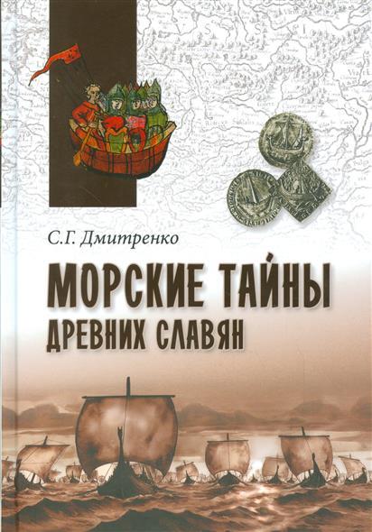 Морские тайны древних славян