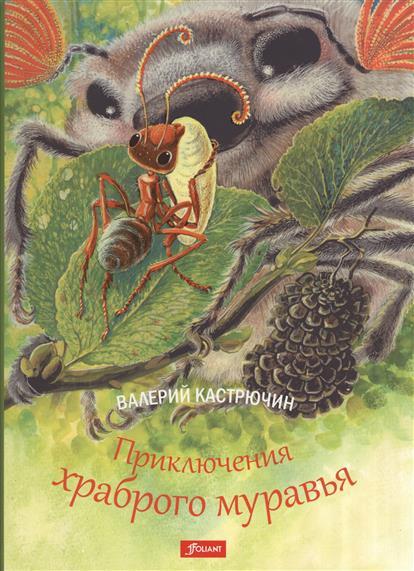 Кастрючин В. Приключения храброго муравья валерий кастрючин сказки чудо дерева