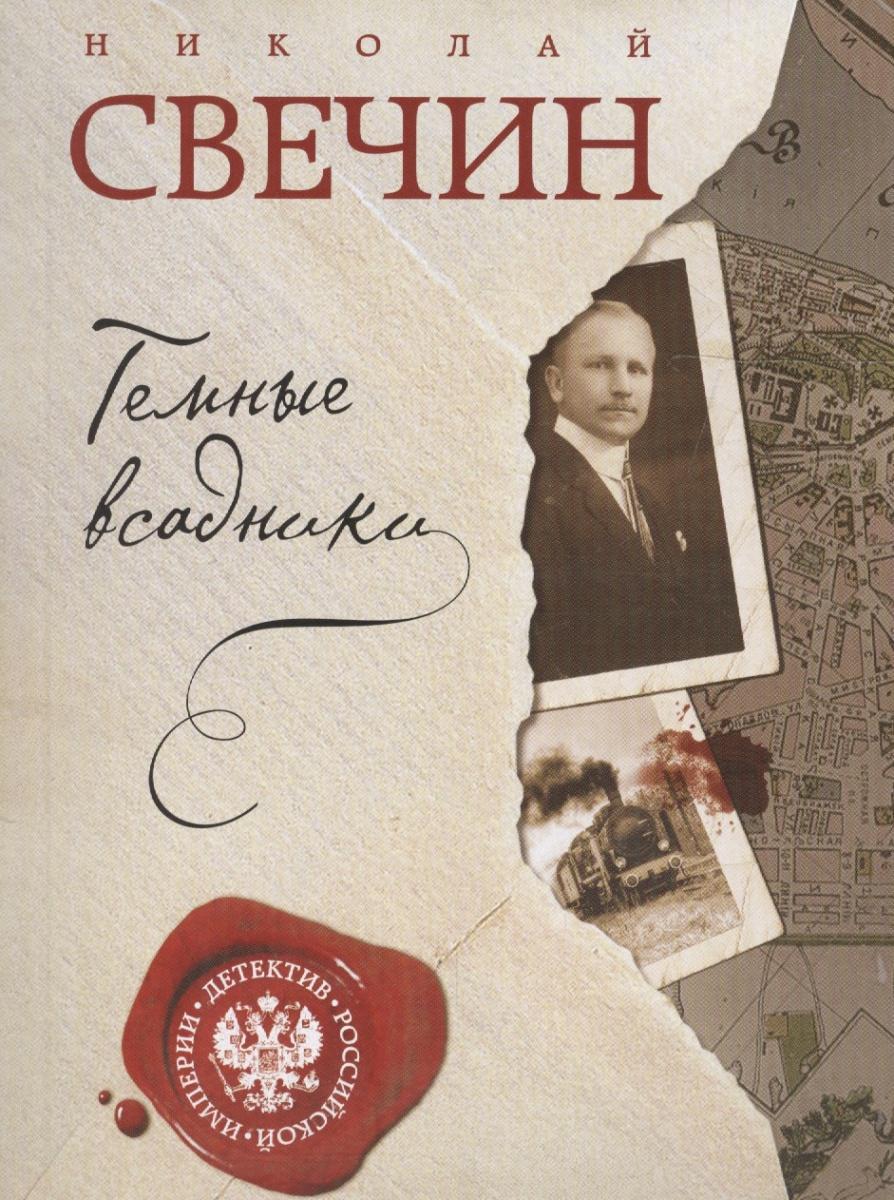 Свечин Н. Темные всадники ISBN: 9785040890583 всадники