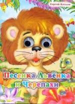 Козлов С. Песенка Львенка и Черепахи ISBN: 9785945827400 козлов сергей григорьевич песенка львенка и черепахи