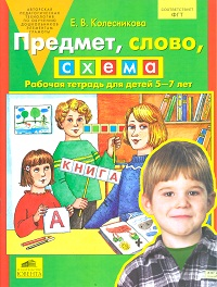 Колесникова Е. Предмет слово схема Р/т для детей 5-7 лет колесникова е я считаю до пяти математика для детей 4 5 лет