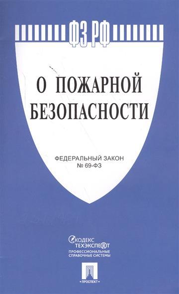 """Федеральный закон Российской Федерации """"О пожарной безопасности"""". Федеральный закон № 69-ФЗ"""