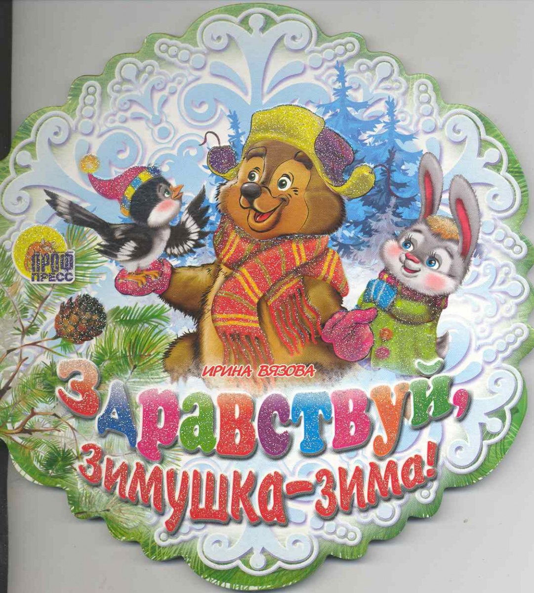 Вязова И. Здравствуй Зимушка-зима ирина вязова новогодние игрушки