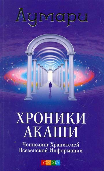 Хроники Акаши Ченнелинг Хранителей Вселенской Информации