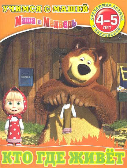 Маша и Медведь. Кто где живет. 4-5 лет. Обучающая книжка с наклейками