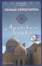Полный самоучитель арабского языка (+CD)