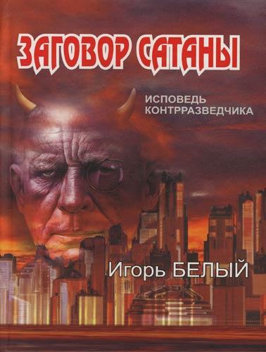 Заговор сатаны Исповедь контрразведчика Док.повесть