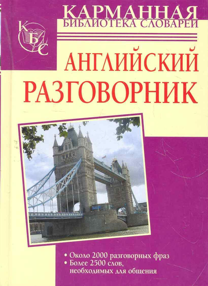 Лазарева Е. (сост.) Английский разговорник лазарева е сост русско немец разговорник
